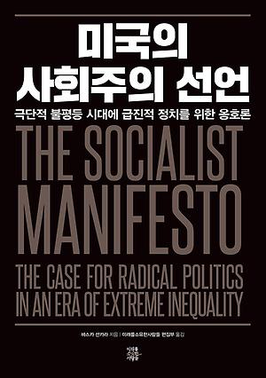 [박충훈의 돛단book] 美 MZ세대에 부는 사회주의 열풍