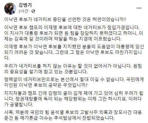 [사진=김병기 더불어민주당 의원 페이스북]