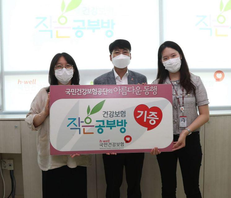 국민건강보험공단의 작은공부방 기증 행사.