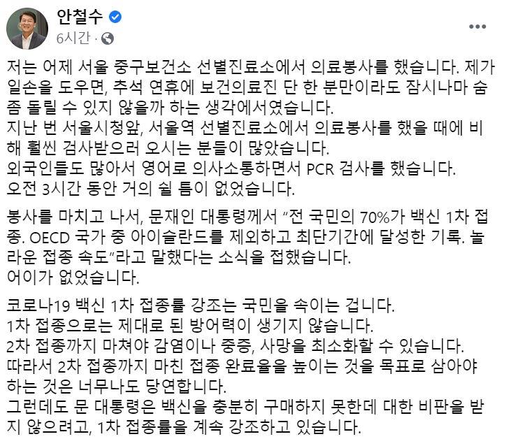 """안철수 국민의당 대표가 19일 자신의 페이스북을 통해 """"정부의 코로나19 백신 1차 접종률 강조는 국민을 속이는 것""""이라고 했다.사진=안 대표 페이스북 캡처"""