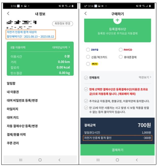 서울시, 자전거 운전능력 인증 땐 따릉이 이용요금 '최대 30%' 감면