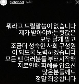 19일 장 씨가 자신의 사회관계망서비스(SNS) 계정에 남긴 글 / 사진=인스타그램 캡처