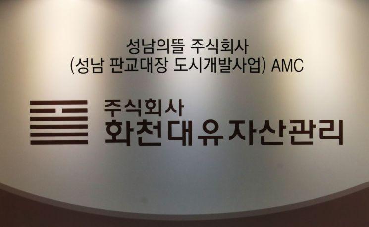 화천대유자산관리 사무실 입구 [연합뉴스]