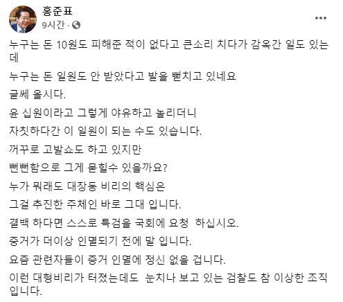 홍준표 의원이 이재명 경기지사의 성남 대장동 개발사업 의혹을 재차 겨냥했다. [사진=홍준표 의원 페이스북 캡처]