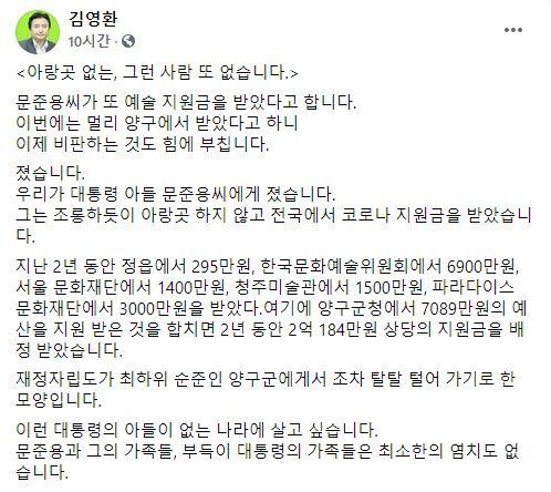 김영환 전 국회의원이 미디어아트 작가 문준용씨의 지원금 수령을 비판했다. [사진=김영환 전 국회의원 페이스북 캡처]