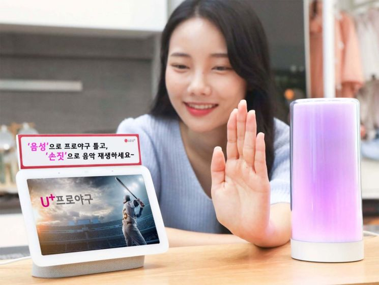 """""""음성으로 야구를, 손짓으로 음악을"""" LG유플, 'U+스마트홈 구글 패키지' 개편"""