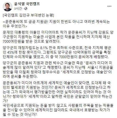 윤석열 국민캠프 측에서 발표한 김민규 부대변인 논평. [사진=윤석열 국민캠프 페이스북 캡처]
