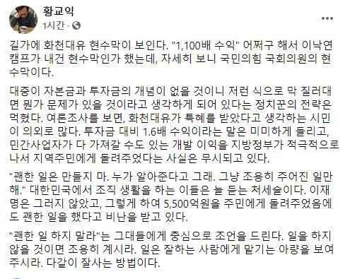 맛 칼럼니스트 황교익 씨가 이재명 경기도지사를 연이어 언급하고 있다. [사진=황교익 페이스북 페이지 캡처]