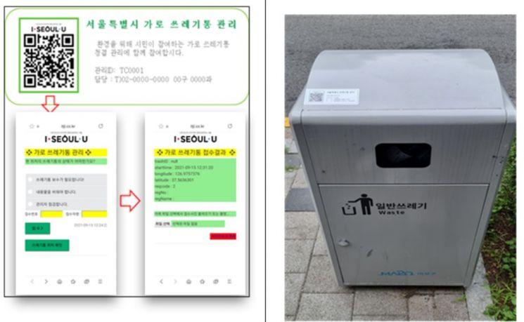 서울시, 가로 쓰레기통 'QR코드' 관리한다…마포구 243곳 시범설치