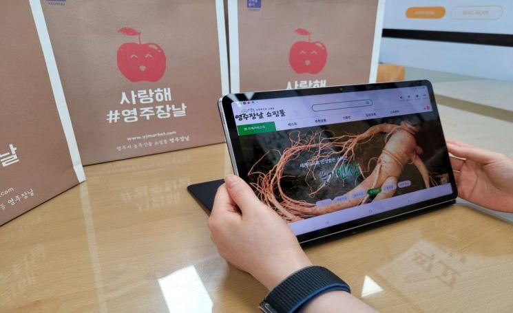 경북 영주시 농특산물 온라인쇼핑몰 영주장날.