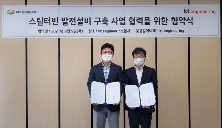 김범중 창원에너텍 대표(왼쪽)와 이수길 KT엔지니어링 전무