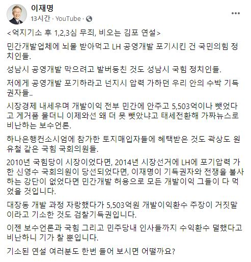 이재명 경기도지사가 자신의 페이스북에 올린 게시글. [사진=이재명 경기도지사 페이스북 캡처]