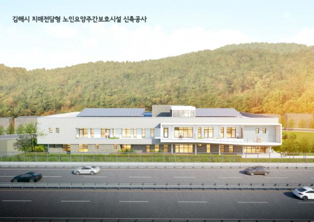 김해시 공립 치매요양시설 조감도.