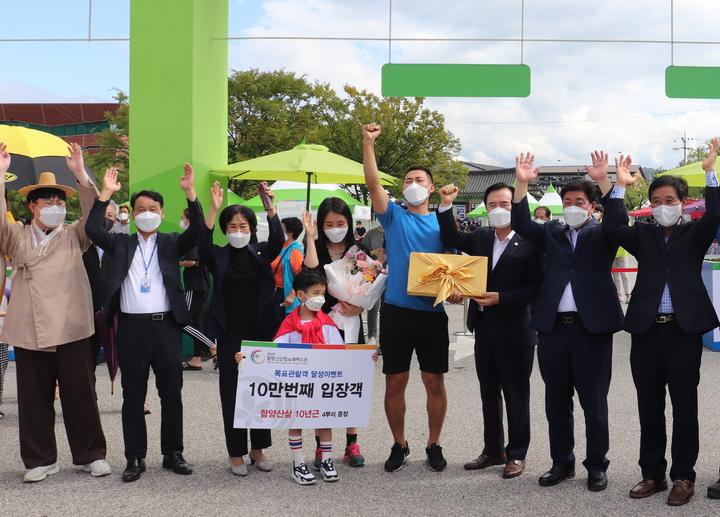 진주시에 사는 김혜민씨 가족이 경남 함양산삼항노화엑스포 10만번째 행운의 주인공이 됐다.