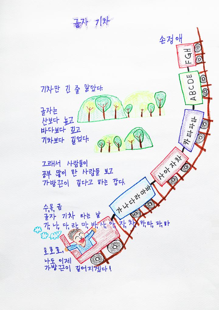 손정애 씨 시화작품 '글자 기차'