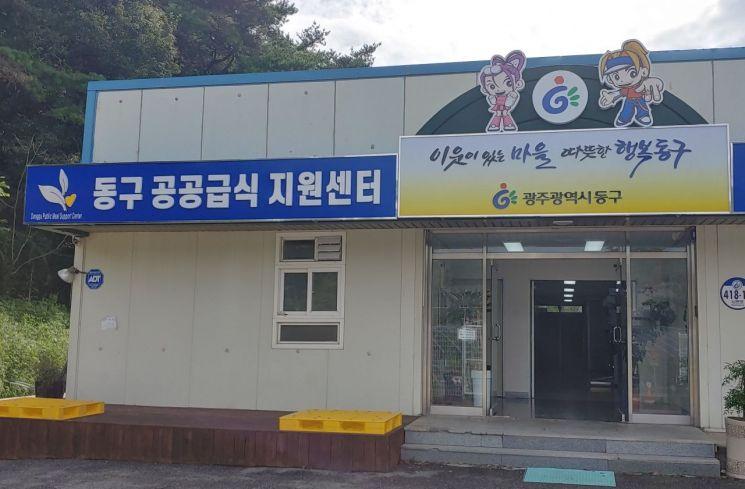 광주 동구에 위치한 공공급식지원센터. 사진=광주 동구청 제공.