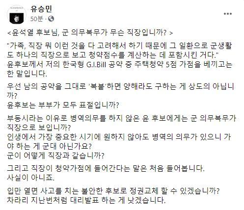 22일 유승민 전 의원이 자신의 페이스북에 올린 게시글. [사진=유승민 전 의원 페이스북 캡처]