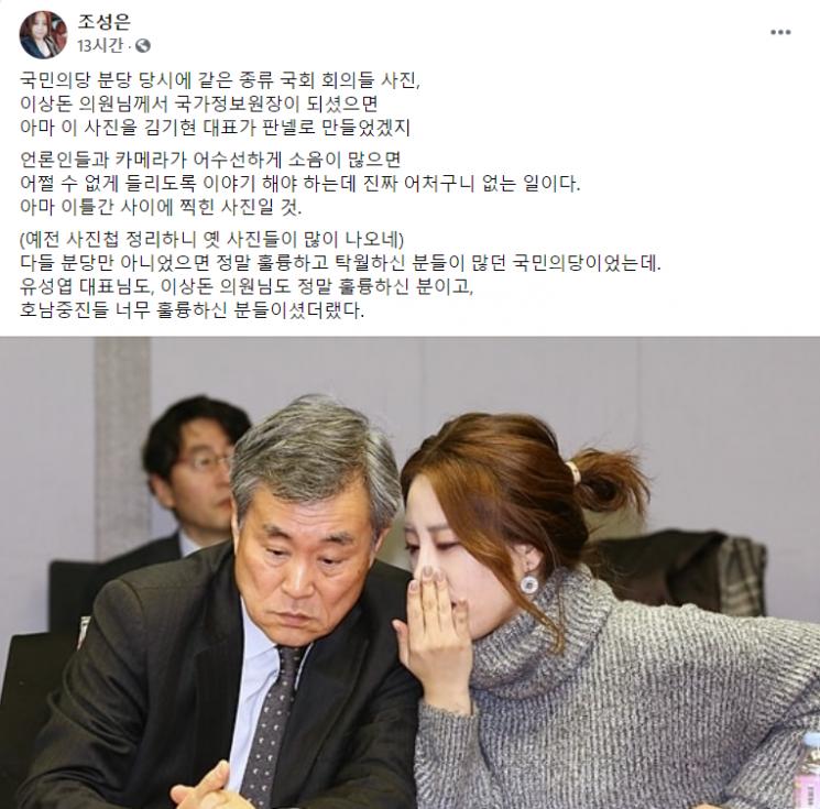 조성은씨가 22일 자신의 페이스북에 이상돈 전 국회의원과 귓속말하는 사진을 공개했다. 사진=조씨 페이스북 캡처.