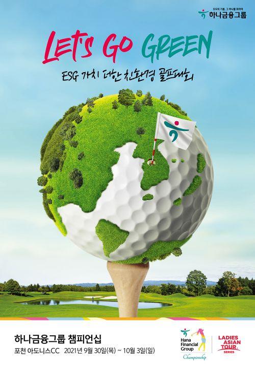 하나금융, ESG 가치 더한 친환경 골프대회 '하나금융그룹 챔피언십' 개최