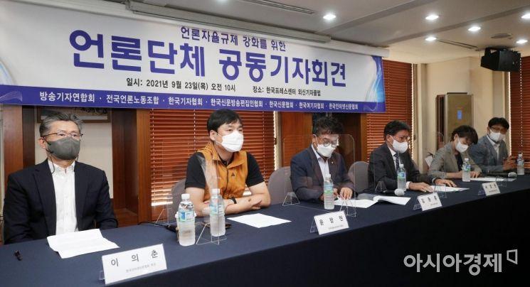 [포토] 언론자율규제 강화를 위한 언론단체 공동기자회견