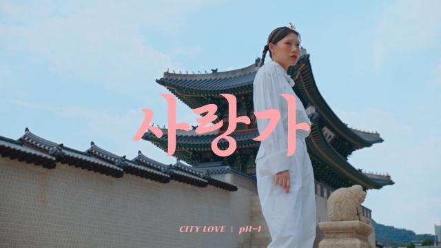 한국관광공사의 한국관광 홍보영상 '필 더 리듬 오브 코리아'(Feel the Rhythm of Korea) 시즌2 중 '서울1편(사랑가)'의 한 장면.