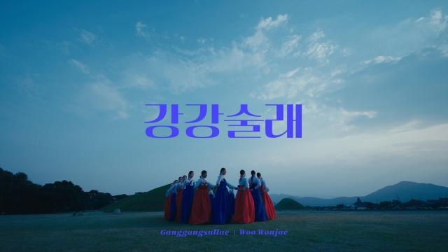 한국관광공사의 한국관광 홍보영상 '필 더 리듬 오브 코리아'(Feel the Rhythm of Korea) 시즌2 중 '경주&안동편(강강술래)'의 한 장면.