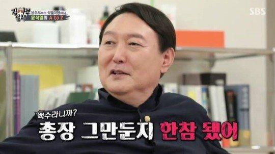 국민의힘 대선 주자인 윤석열 전 검찰총장이 지난 19일 SBS '집사부일체'에 출연했다. 사진=SBS '집사부일체' 화면 캡처.