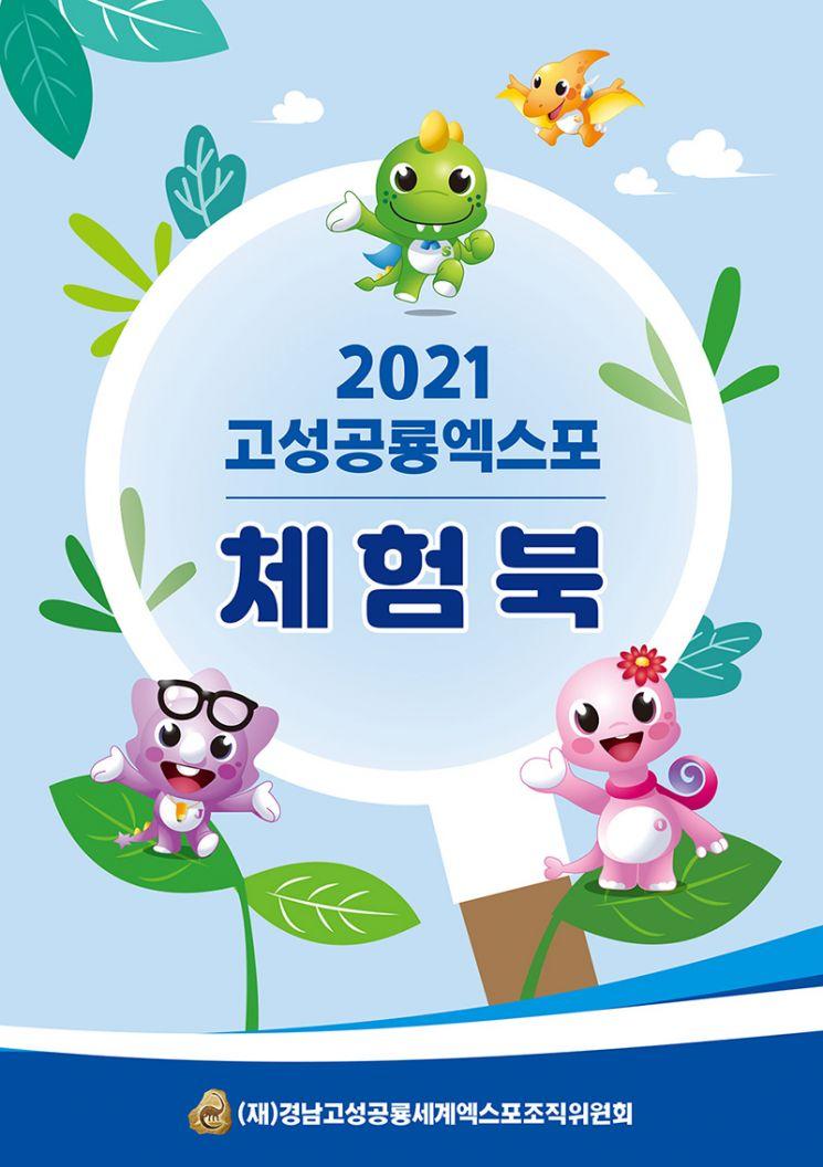 """""""교과서 속 공룡 만나러 고성공룡엑스포 가자!"""""""