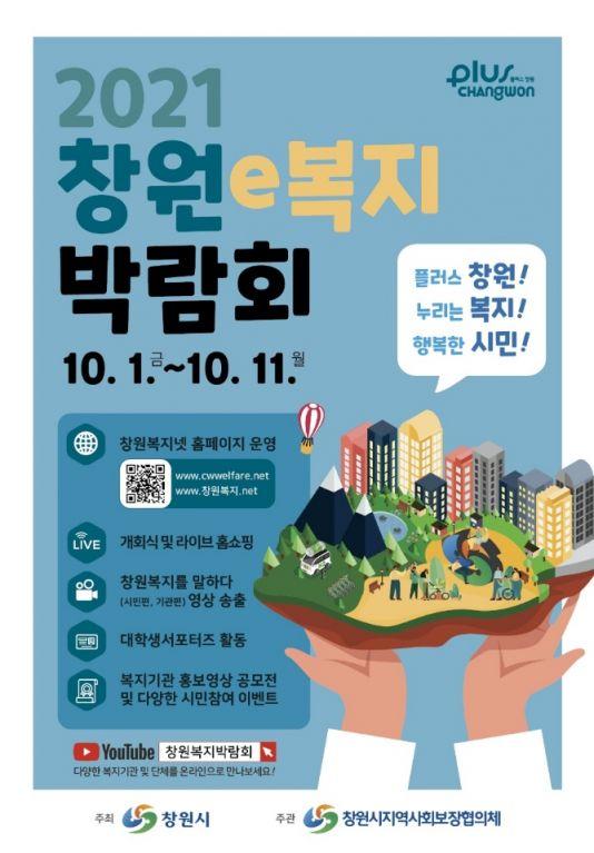 경남 창원시 'e복지 박람회' 안내 포스터.