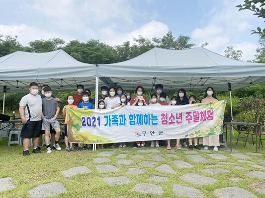 가족과 함께하는 청소년 주말 체험 하반기 참여 가족을 모집한다. ⓒ 아시아경제