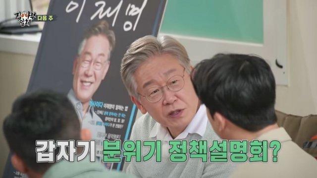 SBS 예능프로그램 집사부일체 '이재명 편'의 예고편이 공개된 가운데, 경기도 남양주시가 일부 내용의 방영을 중단해 달라고 요청했다. /사진='집사부일체' 캡쳐