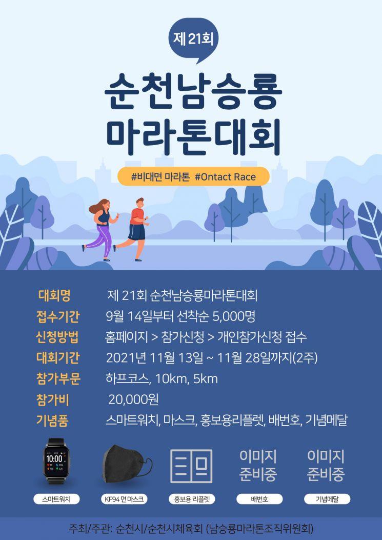순천시, 제21회 남승룡마라톤대회 비대면 대회로 11월 개최