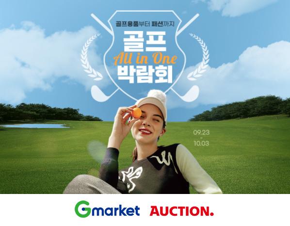 G마켓과 옥션이 다음달 3일까지 온라인 '골프 박람회'를 진행한다.