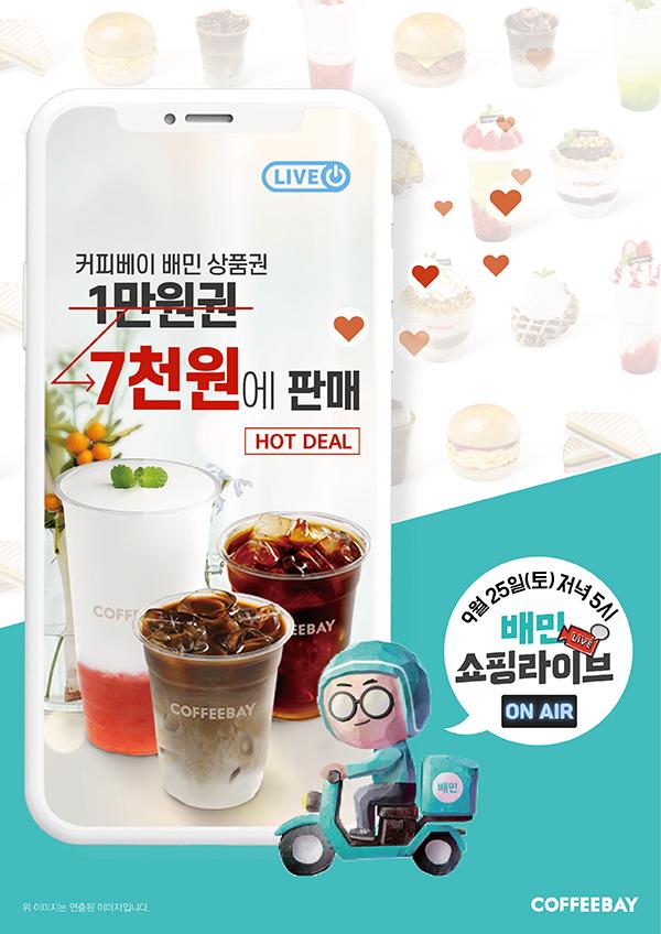 커피베이, '배민쇼핑라이브'서 상품권 최대 5000원 할인