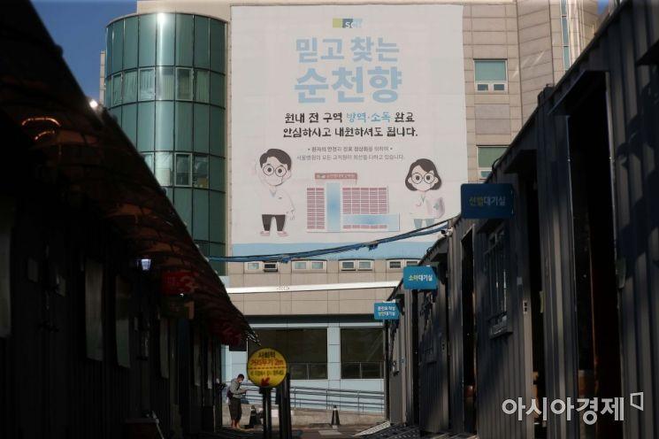 [포토]순천향대 서울병원서 집단감염