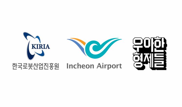 배민 '딜리타워', 인천국제공항 터미널 달린다