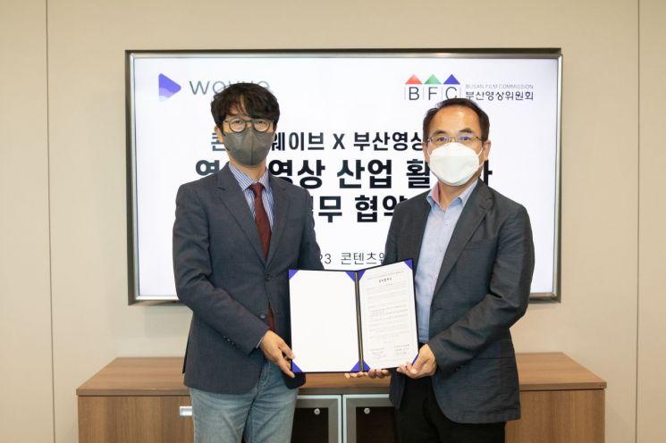 이태현 콘텐츠웨이브 대표(왼쪽)와 김인수 부산영상위원회 운영위원장이 23일 업무협약을 체결하고 있다.