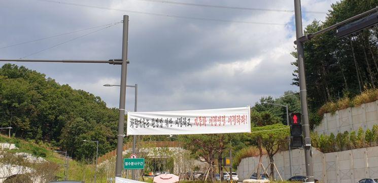 대장지구 곳곳에는 자산관리회사인 화천대유의 난개발을 비난하는 플래카드가 붙어있다. (사진=류태민 기자)