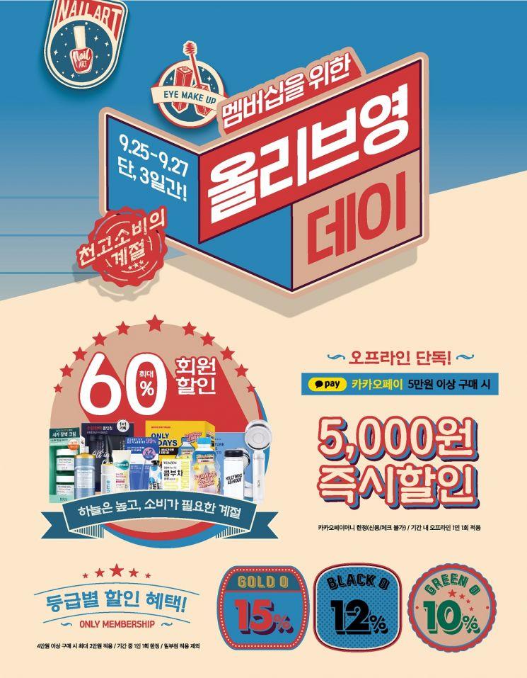 CJ올리브영이 오는 25일부터 27일까지 전국 매장과 공식 온라인몰에서 '올리브영데이'를 실시한다.