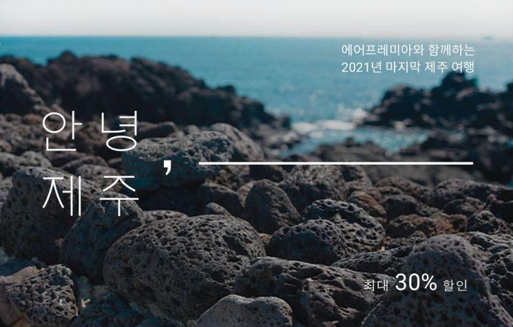 에어프레미아, 10월 김포~제주 노선 프로모션…최대 30% 할인