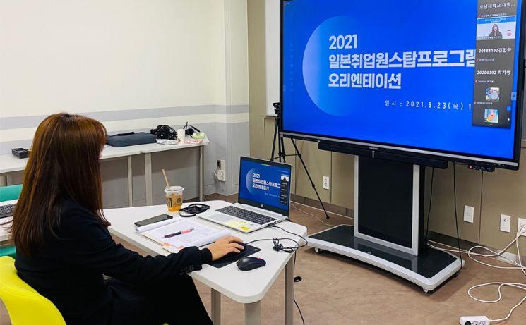 호남대학교 대학일자리센터(센터장 김은아)는 지난 23일 온라인 오리엔테이션을 시작으로 '2021 일본취업 One-Stop프로그램 심화과정'을 진행했다. 사진=호남대 제공.