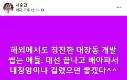 개그맨 서승만이 이재명 경기도지사를 둘러싼 성남시 대장동 개발사업 특혜의혹과 관련해 '대장암'으로 말장난을 쳐 공분을 일으켰다. /사진=서승만 페이스북