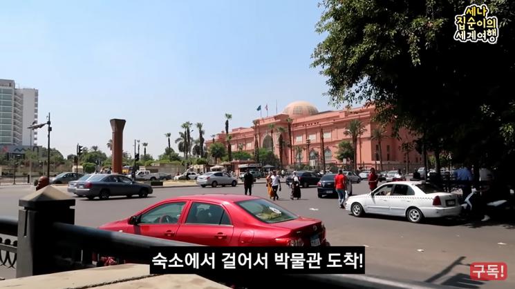 지난 5일 유튜브 채널 '세나, 집순이의 세계여행'에는 이집트 카이로에 위치한 이집트 박물관을 방문한 모습을 담은 영상이 올라왔다. 사진=유튜브 채널 '세나, 집순이의 세계여행' 영상 캡처.
