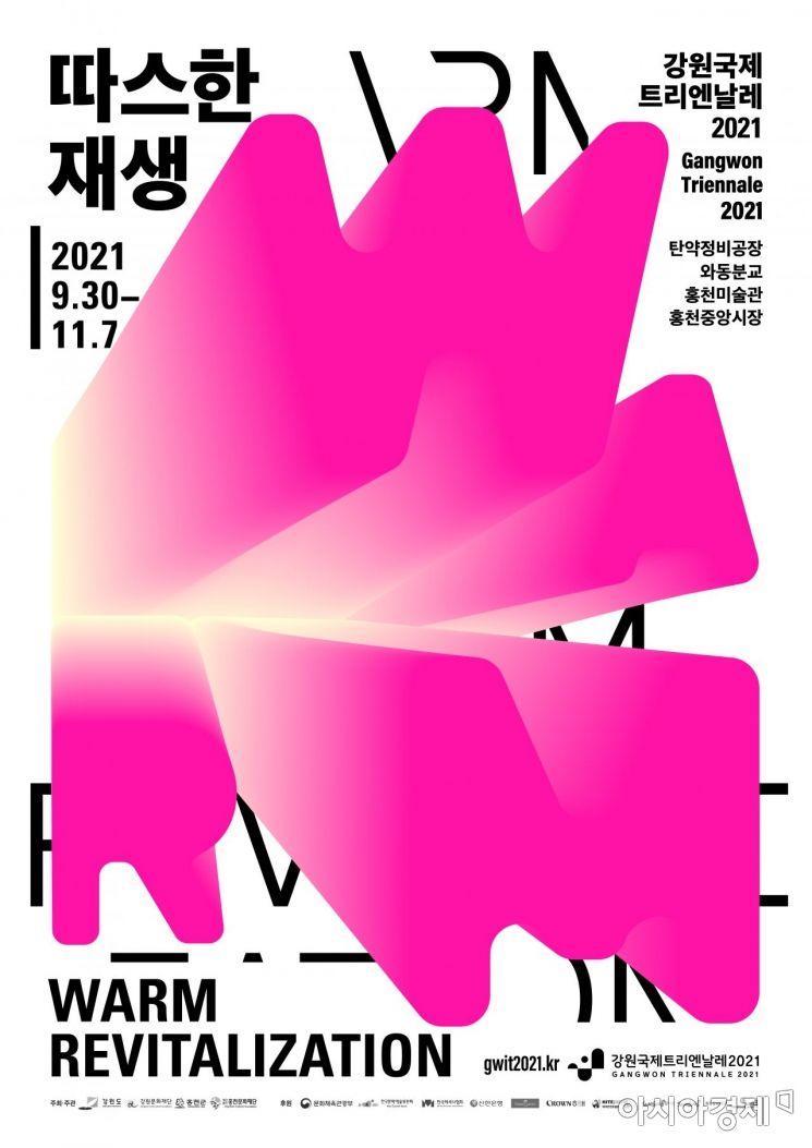 '강원국제트리엔날레2021' 공식포스터