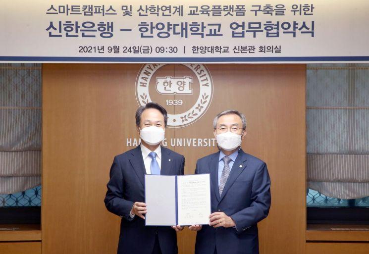 진옥동 신한은행장(왼쪽)과 김우승 한양대학교 총장이 엄무협약 후 기념촬영을 하고 있다.