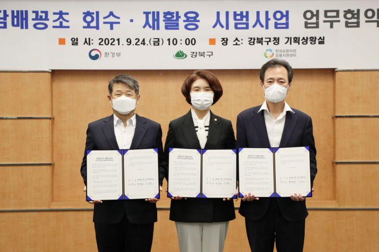 강북구, 환경부와 담배꽁초 회수·재활용 사업 추진