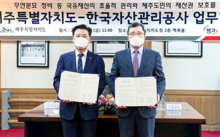문성유 캠코 사장(오른쪽)과 구만섭 제주특별자치도지사 권한대행이 기념촬영을 하고 있다.