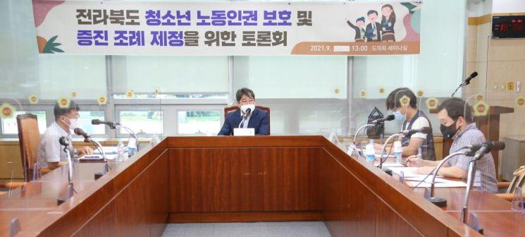 두세훈 전북도의원, 청소년 노동인권 보호 및 증진 조례 토론회 개최