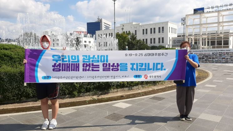 광주시 '성매매 추방주간' 예방 캠페인