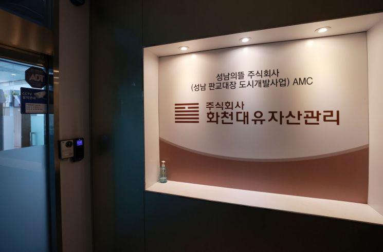 경기 성남시 분당구 대장동 개발사업 특혜 의혹을 받는 자산관리회사 화천대유 사무실 입구. [이미지출처=연합뉴스]
